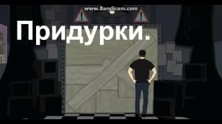 - ТОП 5 СМЕШНЫХ видео ПРО 5 НОЧЕЙ С МИШКОЙ ФРЕДДИ