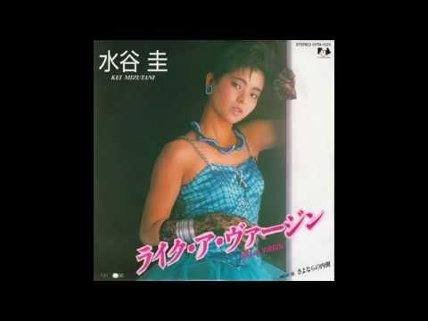 Kei Mizutani - Like a Virgin / 水谷圭 「ライク・ア・ヴァージン」