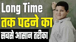 How to Study Long Hours With Concentration    अब तक की सबसे Best Educational Video