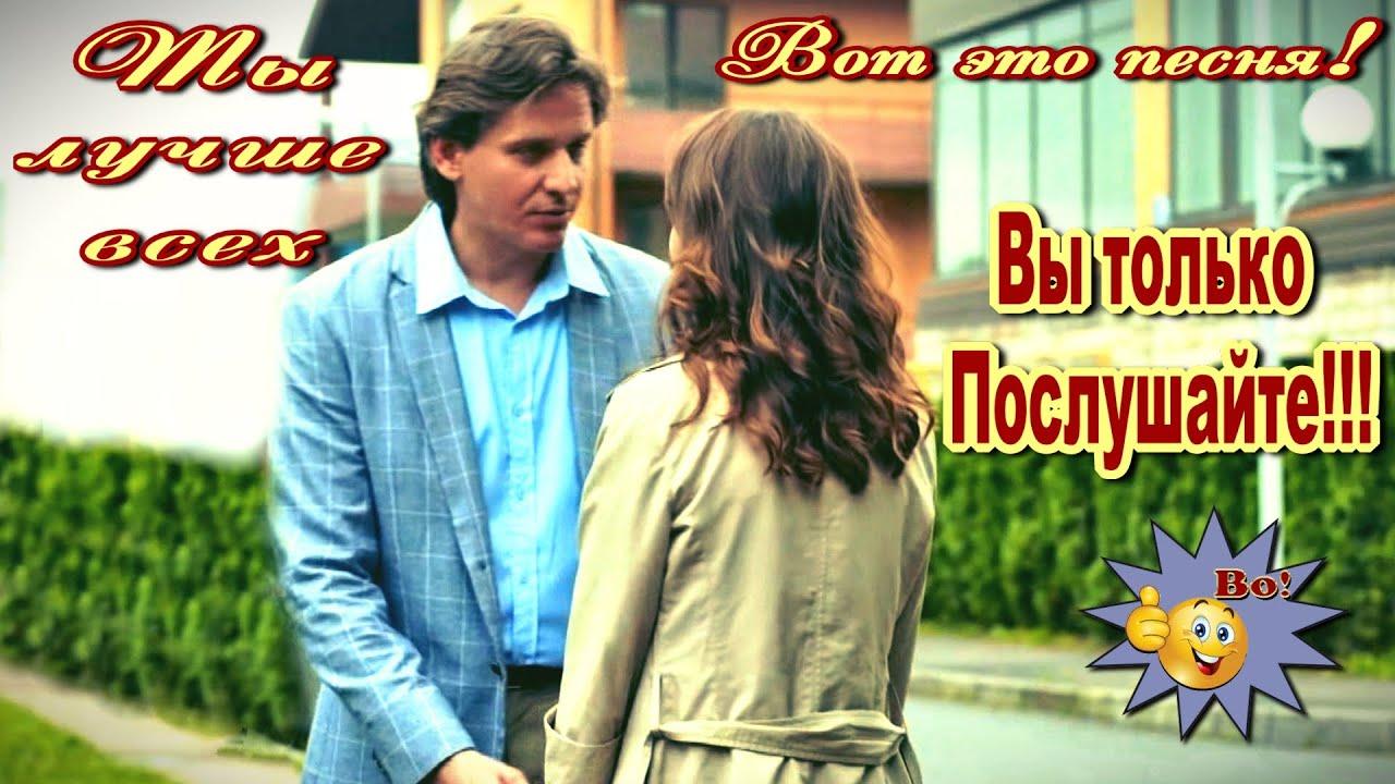 Ты лучше всех  Анатолий Кулагин  Классная песня! Послушайте!!!