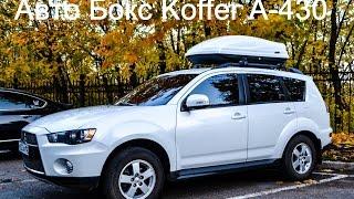 АвтоБокс на крышу Koffer A-430 обзор, комплектация, установка, испытание на скорости.