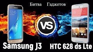 Samsung J3 vs HTC 628 ds Lte . 3 Выпуск Битвы Гаджетов