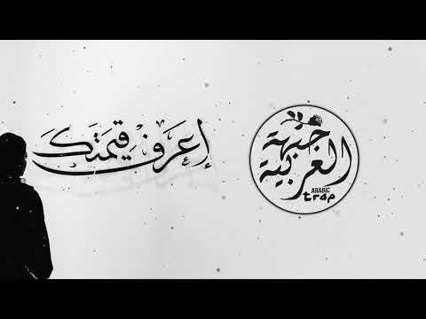 Arabic Remix 2019 🔥 ريمكس عربي نسخة حماسية 🔥 Sende Gidersen by FG