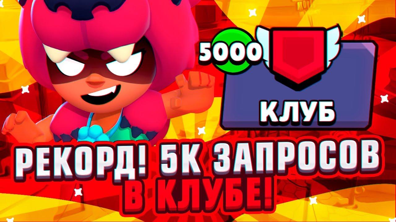 ПОСТАВИЛ МИРОВОЙ РЕКОРД – 5000 ЗАПРОСОВ НА ВСТУПЛЕНИЕ В КЛУБЕ
