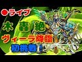 【モンスト】木轟絶ヴィーラ!初挑戦!!(`・ω・´)