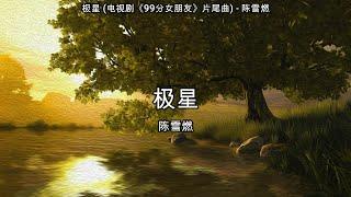 极星 (电视剧《99分女朋友》片尾曲) - 陈雪燃【高音质】【歌词-Lyrics】