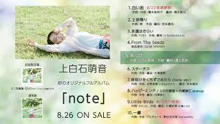 上白石萌音フルアルバム「note」ダイジェスト映像【2020/8/26リリース】