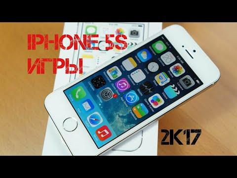 Как идут тяжёлые игры на iphone 5s в 2017 году?