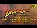 """Прохождение Indiana Jones and the Fate of Atlantis. Глава 1. В поисках """"диалога""""."""