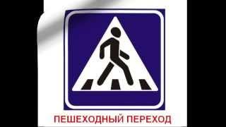 Дорожные знаки для детей (Знаки особых предписаний)