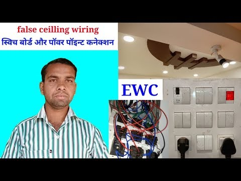 False ceiling wiring to switch board connection ।। ewc ।। switch board and power plug connection