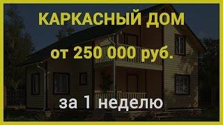 видео Купить каркасный дом - выгодно