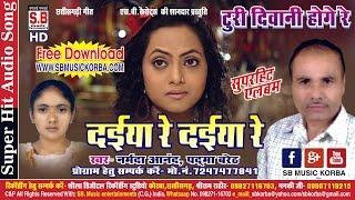 cg karma song daiya re daiya re दईया रे दईया रे  - नर्मदा आनंद chhattisgarhi hd hit video