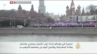 مسيرة في موسكو حدادا على اغتيال نيمتسوف