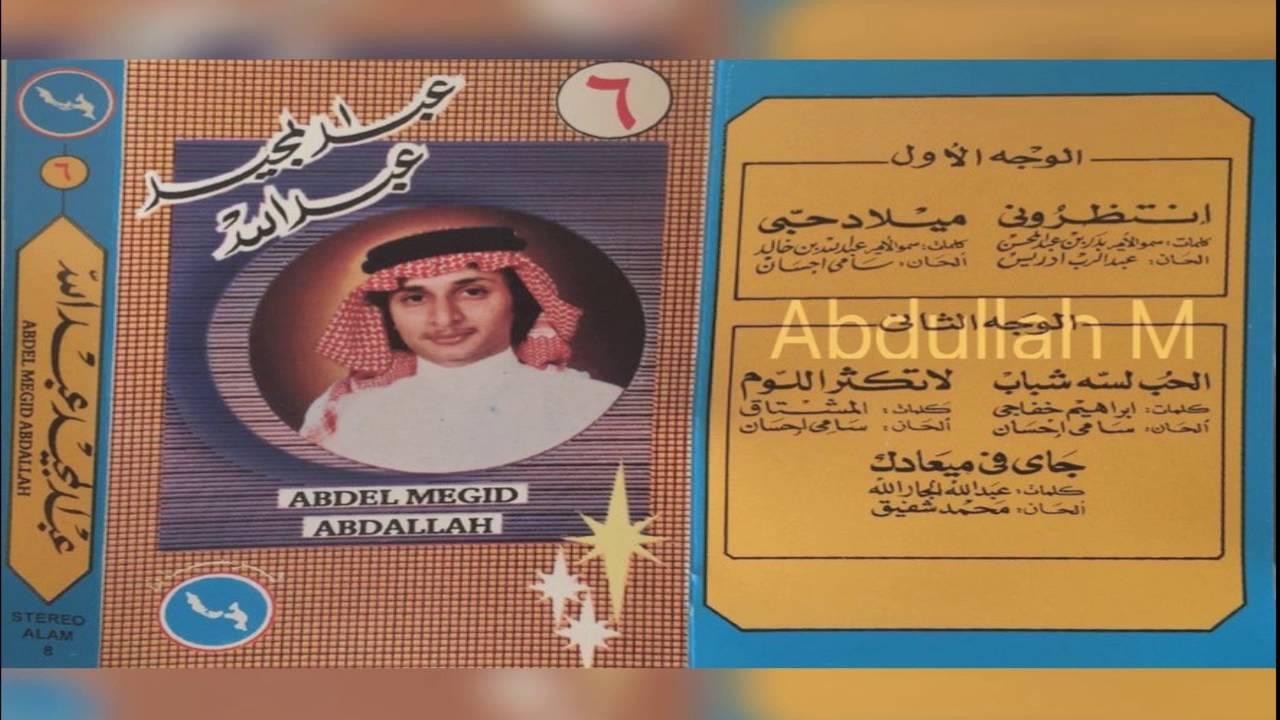 عبدالمجيد عبدالله هلا باللي على خده علامة ميلاد حبي النسخة الأصلية Youtube