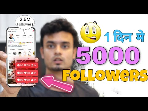 How to Increase INSTAGRAM Followers (2018)  1 minute 310 Followers on INSTAGRAM