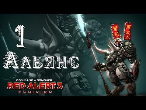 Нубская игра в Red Alert 3, AltusVK & Aqvator, Летсплей по локальной сети.