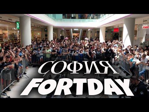 София FORTDAY - Влог