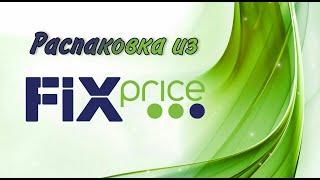 Обзор покупок из Fix Price