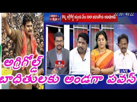 పవన్ కళ్యాణ్ ఏమి చేస్తారు..? | Debate On Pawan Kalyan to Meet AgriGold Victims | News & Views | HMTV