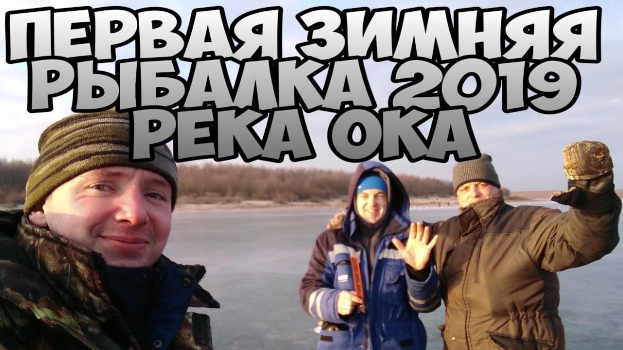 Первая зимняя рыбалка 2019 / река Ока / Ватага ТВ / Павлово.