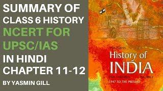 (In Hindi) Summary of Class 6 History NCERT [UPSC CSE/IAS, SSC CGL] Chapter 11-12