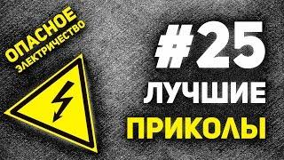 Лучшие приколы #25. Опасное электричество.