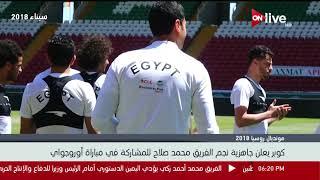 كوبر يعلن جاهزية نجم الفريق محمد صلاح للمشاركة في مباراة أوروجواي
