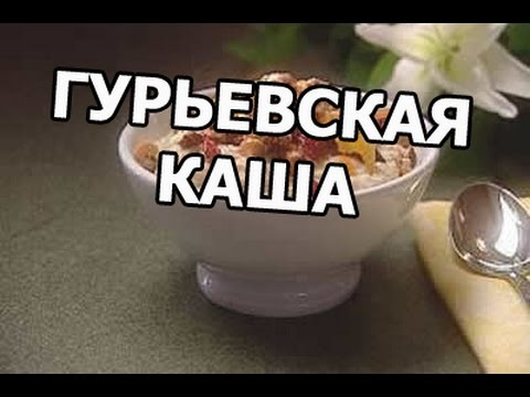 Гурьевская каша. Рецепт гурьевской каши без регистрации и смс