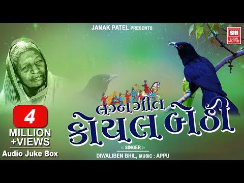 Koyal Bethi Ambaliya : Diwaliben Bhil Lagna Geet : Soormandir