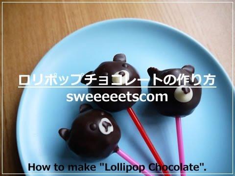 ロリポップチョコレートの作り方 How To Make Lollipop Chocolate