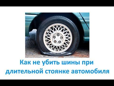 Как не убить шины при длительной стоянке автомобиля