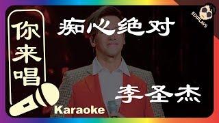(你来唱)痴心绝对 - 李圣杰 歌手2018 伴奏/伴唱 Karaoke 4K video