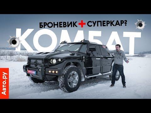 Броневик-суперкар: тест и история Т98 Комбат