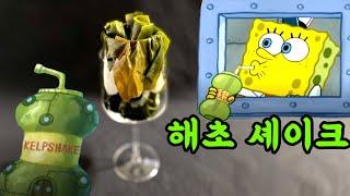 스폰지밥 해초셰이크 만들기 천연 변비치료 포션 kelp shake