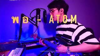พอ Atom cover TEXT