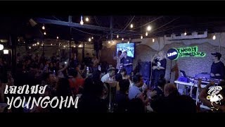 Cover images เฉยเมย - YOUNH OHM  [Live] 20Something Bar