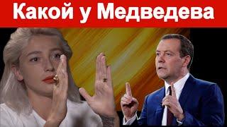 Какой у Медведева ! Ивлееву остра интересует этот вопрос !