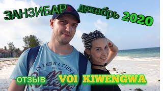 Отдых в Занзибаре Отзыв voi kiwengwa bravo club Отпуск в Занзибаре декабрь 2020