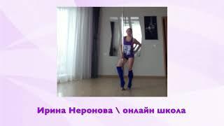 Онлайн школа Pole Dream отзыв - Ирина Неронова