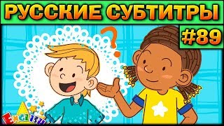 Easy english for kids 89 РУССКИЕ СУБТИТРЫ