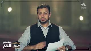 3- أهم الأعمال في العشر الأوائل من ذي الحجة - عيش مع الحج - مصطفى حسني