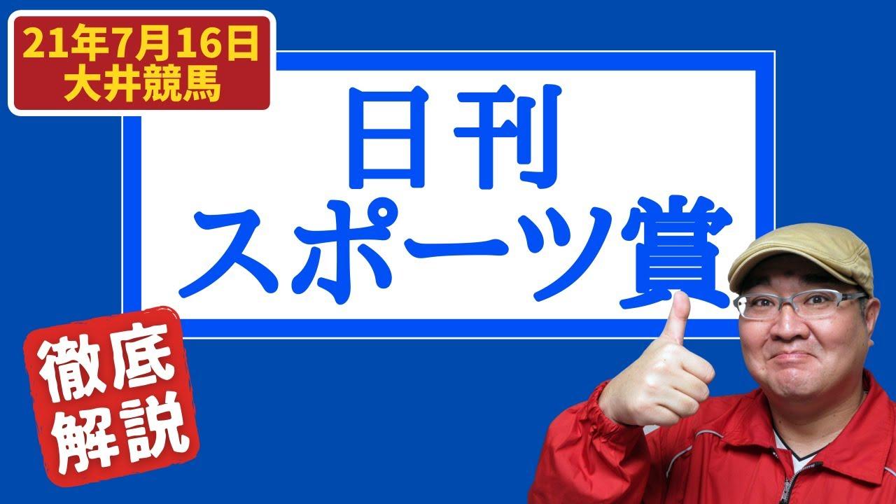 【田倉の予想】日刊スポーツ賞 徹底解説!