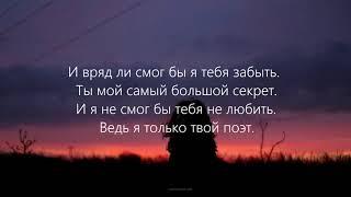 Ziyddin - Только твой поэт (Lyrics)