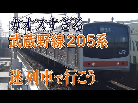 【迷列車で行こう】#38 武蔵野線205系 (205系5000番台・0番台) 多種多様な武蔵野線の主力だった車両たちのカオスっぷり