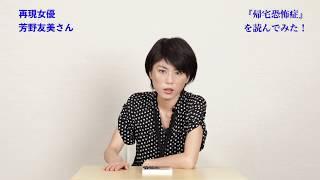 家庭の修羅場を数々演じた再現女優・芳野友美が『帰宅恐怖症』を読んでみた 芳野友美 動画 10