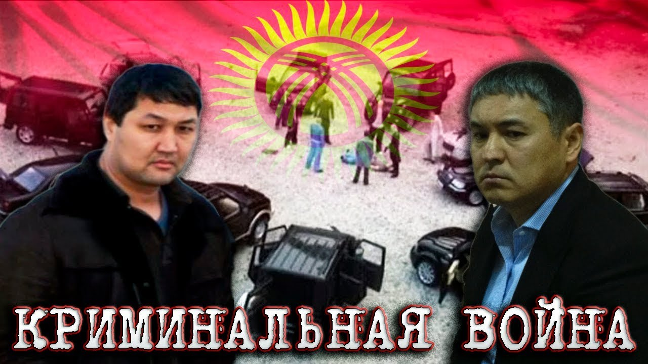 Криминальные Разборки Авторитетов Кыргызстана | Криминальные Новости Свежие