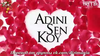 Ты назови/Adını Sen Koy 13 серия русские субтитры