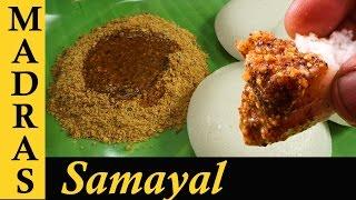 Idli Podi Recipe in Tamil / How to make Idli Podi in Tamil / Idly Powder recipe in Tamil