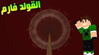 خليج كرافت #33 بناء القولد فارم وهددوني !!